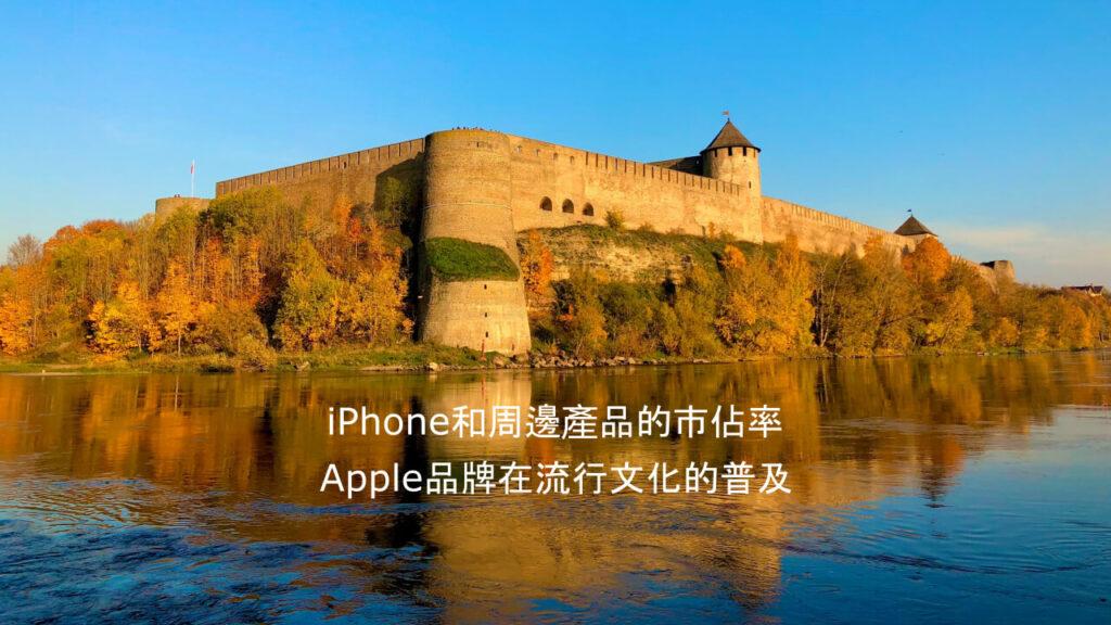 apple的競爭優勢護城河